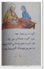کتاب فارسی قدیمی ابتدایی دهه60/70