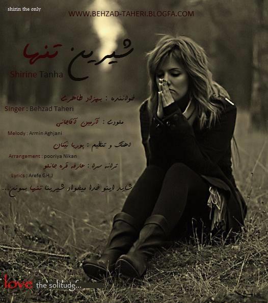 bb0de027b737d7b172c9c279f53783bf دانلود آهنگ جديد بهزاد طاهري به نام شيرين تنها