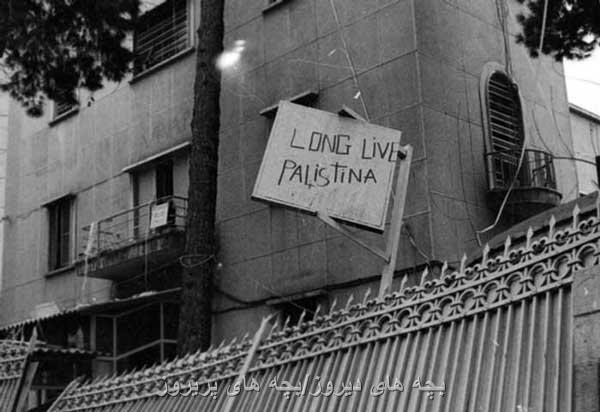عکس های تسخیر سفارت اسرائیل به دست انقلابیون 1357