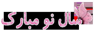 http://zibasaz.niniweblog.com