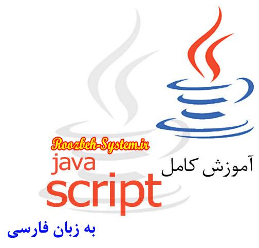 آموزش ساده و کامل جاوا اسکریپت به زبان فارسی - JavaScript