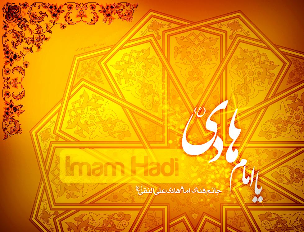 http://s5.picofile.com/file/8114321784/Imam_Hadi_a_.jpg