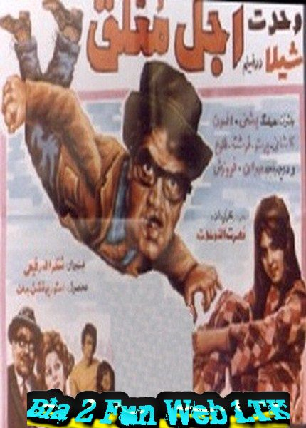 دانلود فیلم قبل انقلاب