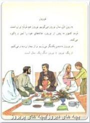 کتاب فارسی اول ابتدایی دهه70-60