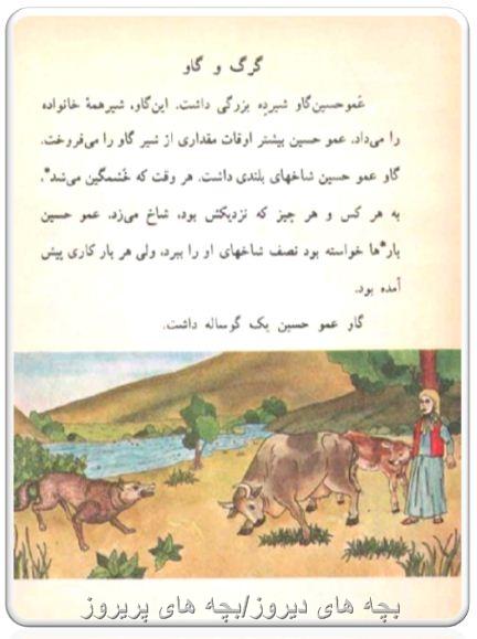 گرگ و گاو -فارسی دوم دبستاندهه60/70