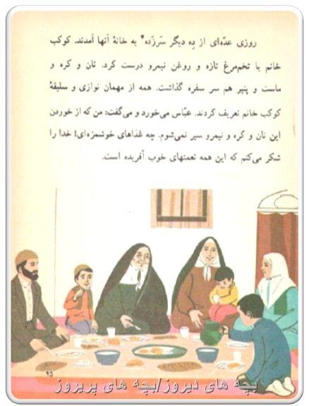 فارسی دوم دبستان-داستان کوکب خانوم