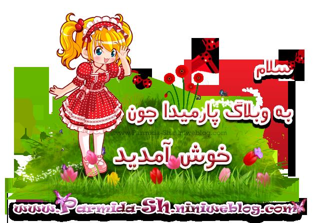 http://parmida-sh.niniweblog.com/