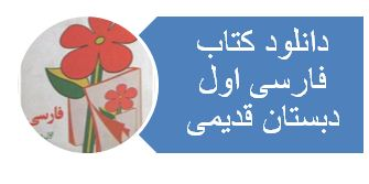 دانلود کتاب فارسی اول ابتدایی دهه60-70
