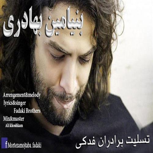 Fadaki Brothers - Tasliyat Benyamin