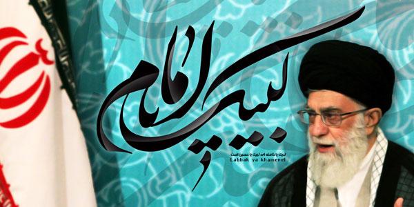 http://s5.picofile.com/file/8114691392/labbayk_ya_khameneie_300dar600By_Shiawallpapers.jpg
