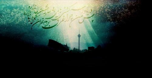 تهران که دریا نداره