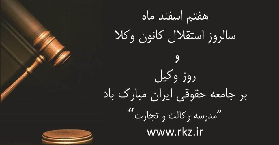 کارت پستال روز استقلال کانون وکلاء