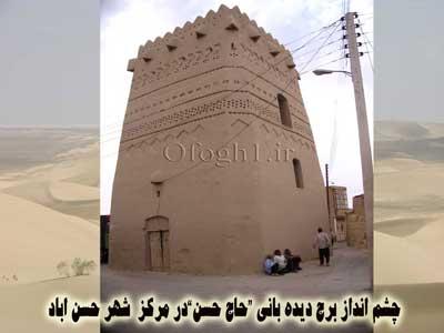برج حاج حسن