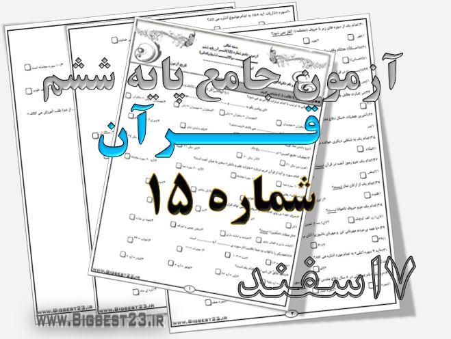 تست تیزهوشان ششم - قرآن
