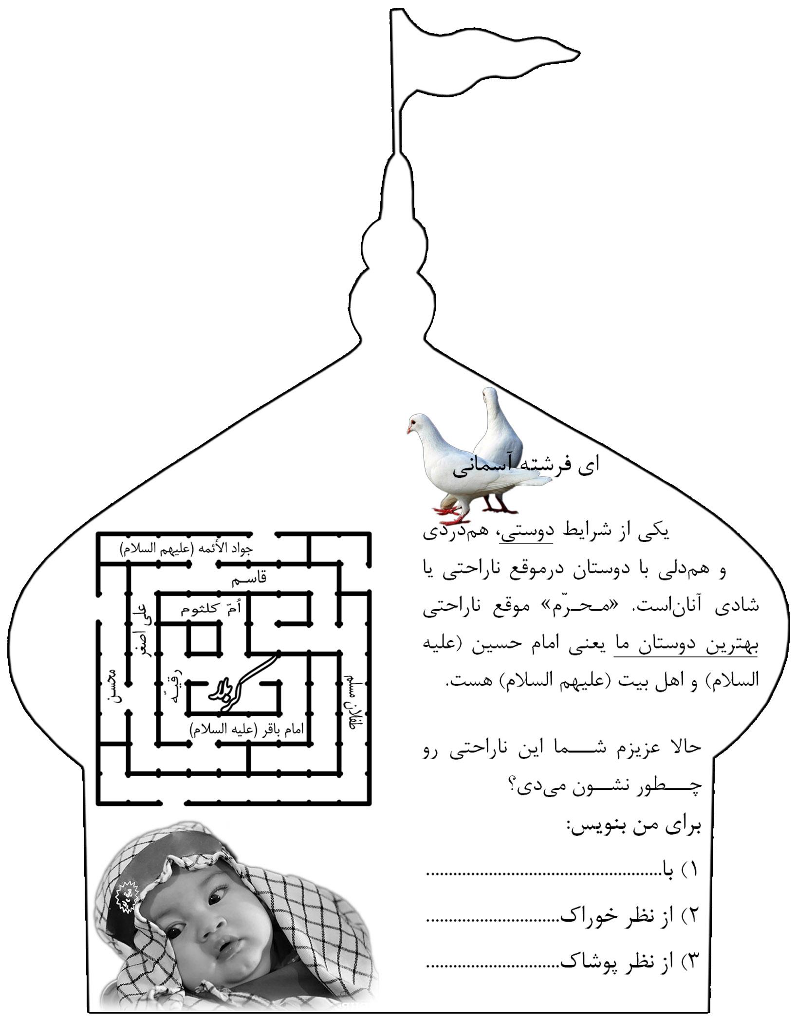 دانلود طرح درسها و پیک های کودک موسسه نسیم وصال