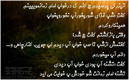 http://s5.picofile.com/file/8115106584/emamzaman.jpg