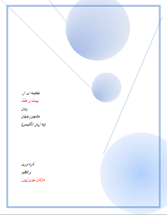http://s5.picofile.com/file/8115110268/novel.png