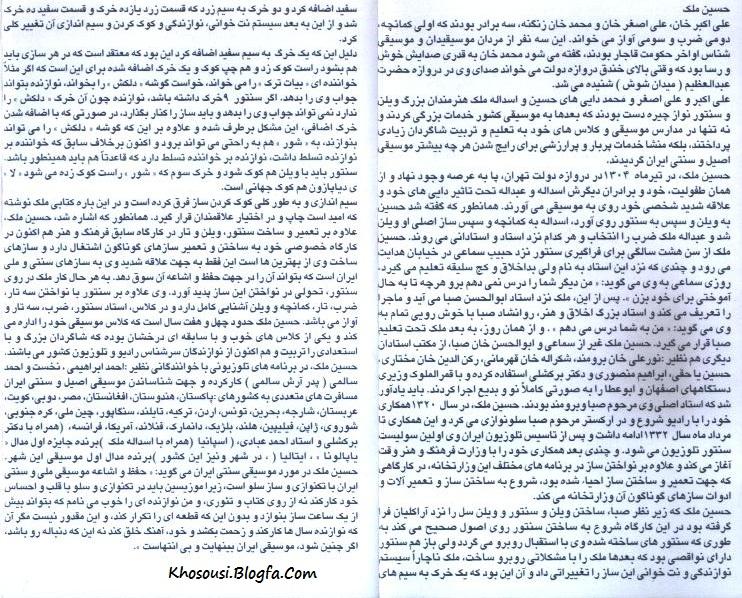 حسین ملک - دلباخته