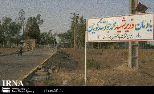 2  راهنمای مناطق عملیاتی جبهه جنوب  ( یادمان های خوزستان )