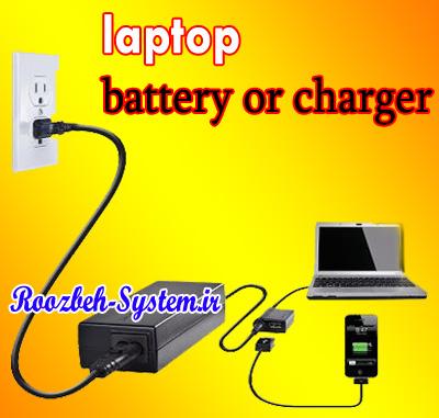 استفاده از باتری لپ تاپ یا وصل کردن به برق مستقیم؟!