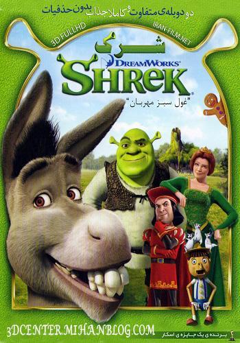 دانلودانیمیشن سه بعدی Shrek 3D 2001 (دوبله فارسی)