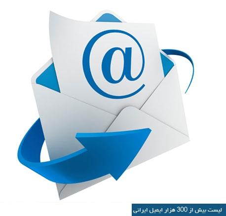 Email دانلود رایگان لیست ۳۰۰٫۰۰۰ ایمیل ایرانی فعال