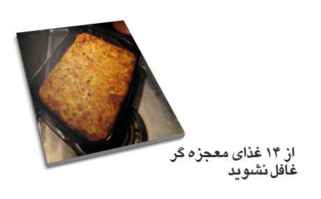 کتاب ۱۴ غذای معجزه گر