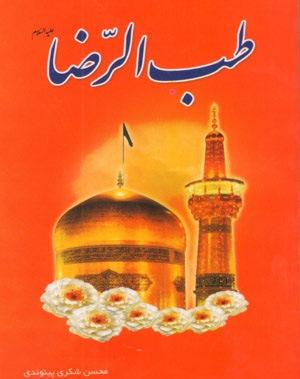 کتابی پزشکی که توسط امام رضا(ع) نوشته شده است + دانلود