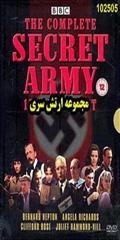 سریال ارتش سری