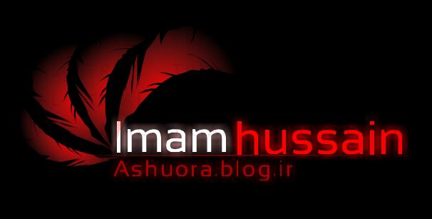 Ya Hussain