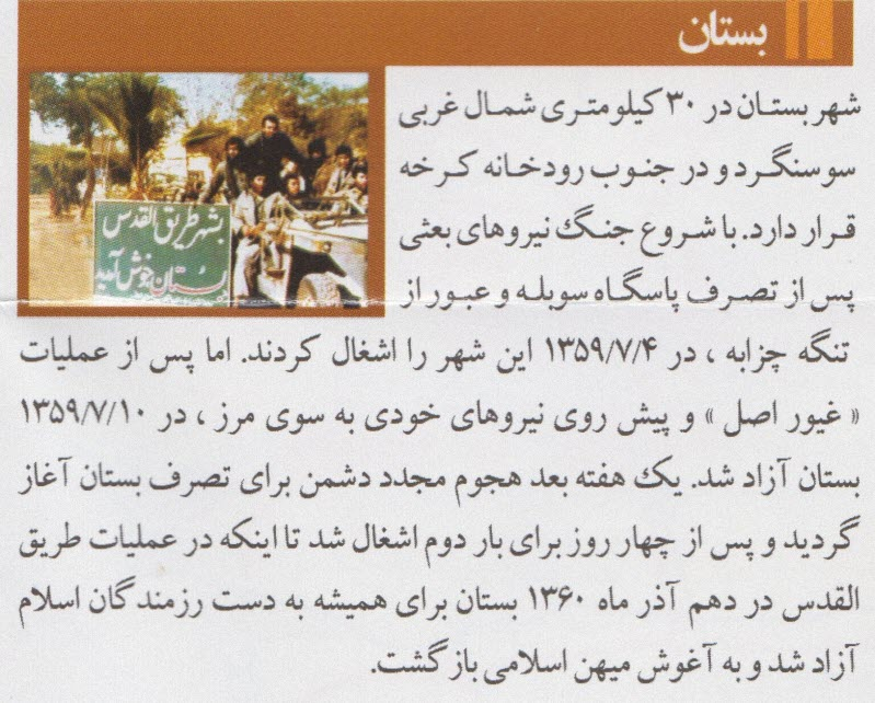 %D8%A8%D8%B3%D8%AA%D8%A7%D9%86 راهنمای مناطق عملیاتی جبهه جنوب  ( یادمان های خوزستان )
