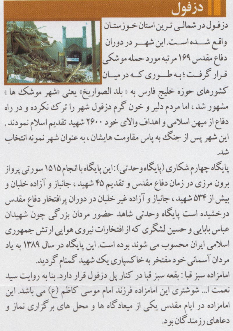 %D8%AF%D8%B2%D9%81%D9%88%D9%84 راهنمای مناطق عملیاتی جبهه جنوب  ( یادمان های خوزستان )