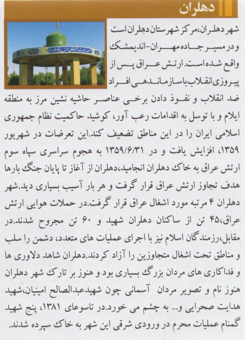%D8%AF%D9%87%D9%84%D8%B1%D8%A7%D9%86 راهنمای مناطق عملیاتی جبهه جنوب  ( یادمان های خوزستان )