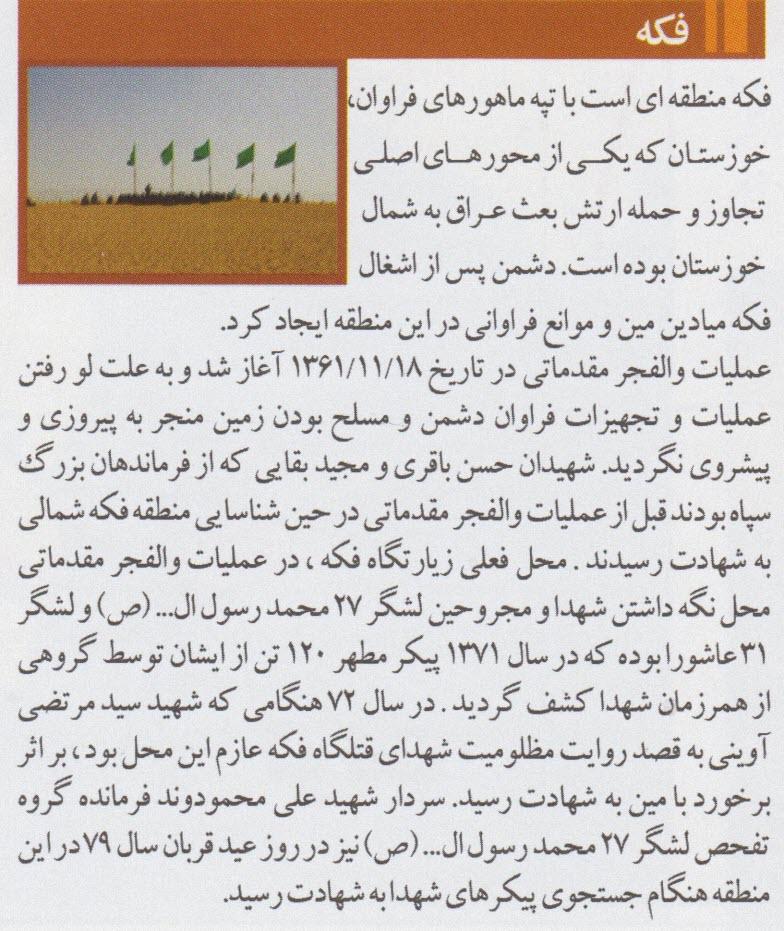 %D9%81%DA%A9%D9%87 راهنمای مناطق عملیاتی جبهه جنوب  ( یادمان های خوزستان )