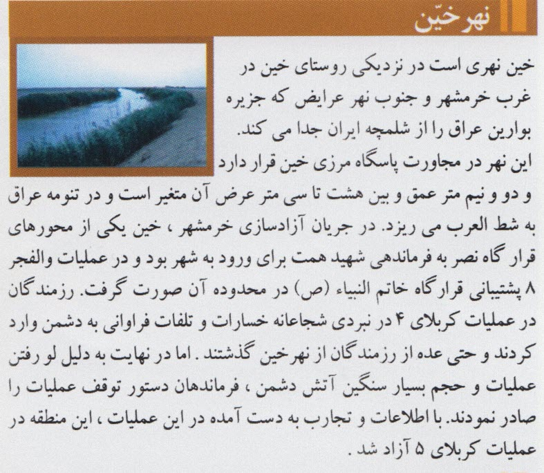 %D9%86%D9%87%D8%B1 %D8%AE%DB%8C%D9%86 راهنمای مناطق عملیاتی جبهه جنوب  ( یادمان های خوزستان )