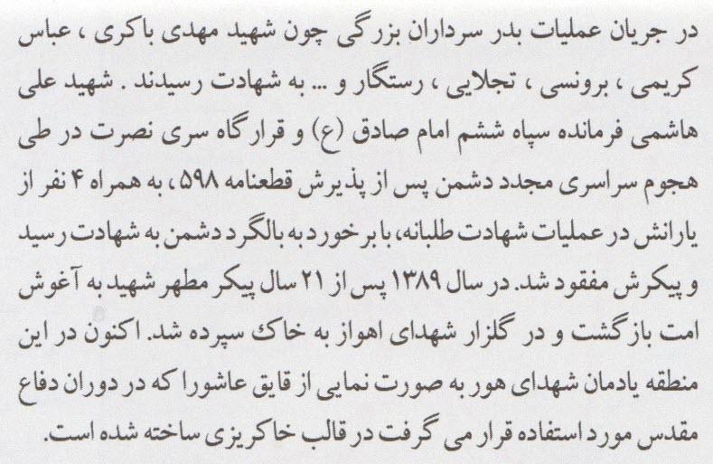 %D9%87%D9%88%D8%B1 2 یادمان شهدای هور ، مقتل شهید علی هاشمی ، جزیره مجنون