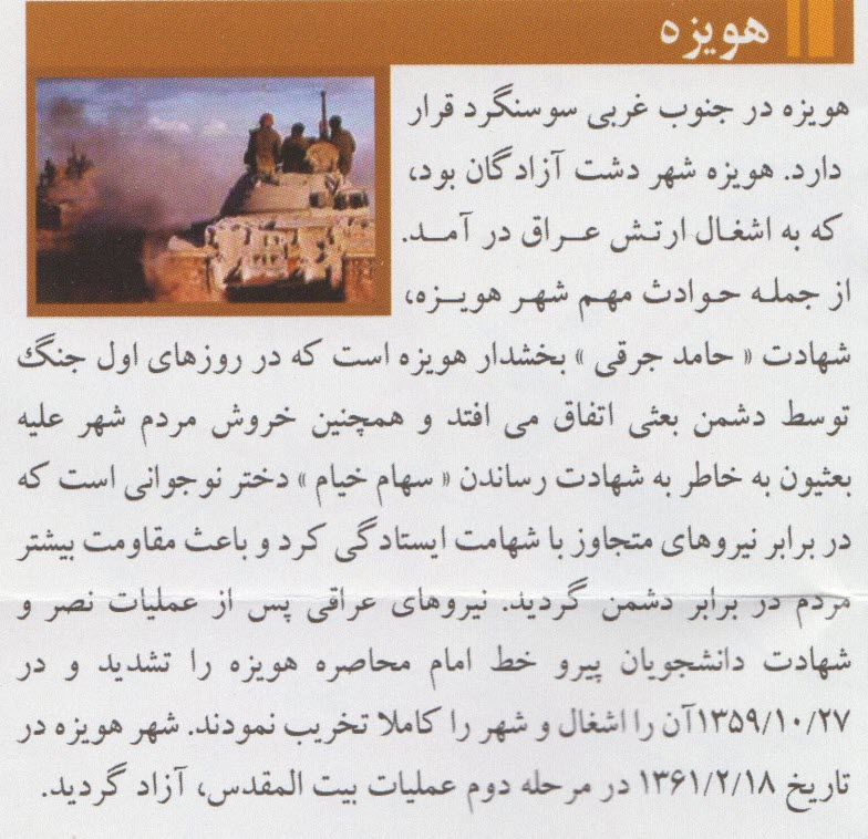 %D9%87%D9%88%DB%8C%D8%B2%D9%87 راهنمای مناطق عملیاتی جبهه جنوب  ( یادمان های خوزستان )
