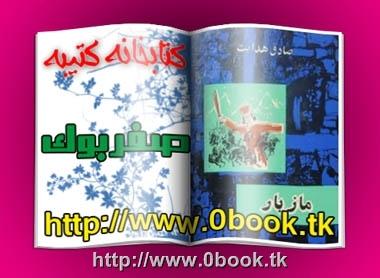 دانلود کتاب مازیار نوشته صادق هدایت     www.0book1.tk