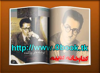 دانلود کتاب نوشته های پراکنده صادق هدایت    کتابخانه مجازی کتیبه    www.0book1.tk