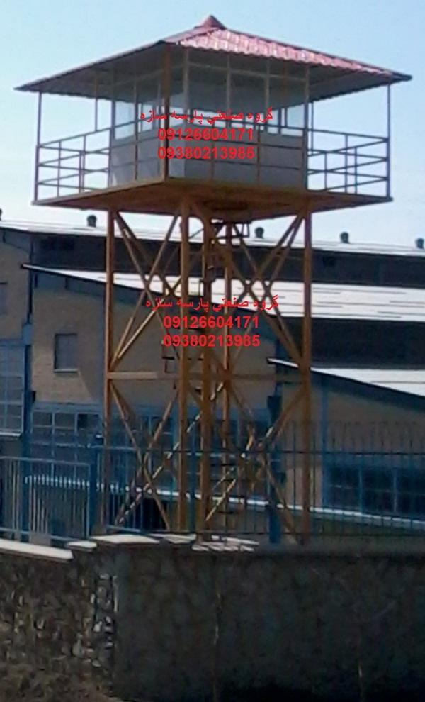 برجک نگهبانی کد 10