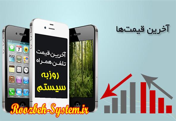 جدیدترین قیمت گوشی موبایل+جدول