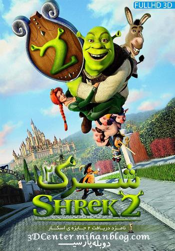دانلودانیمیشن سه بعدی دانلود انیمیشن Shrek 3D 2004 (دوبله فارسی)