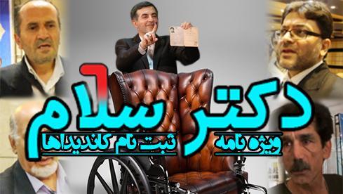 طنز,طنز سیاسی, طنز انتخاباتی, طنز جدید,طنز خنده دار,مطالب طنز,کمدی ایرانی, دانلود فیلم کمدی