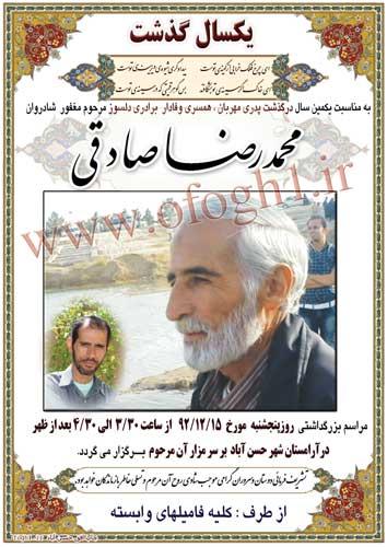 مرحوم محمدرضا صادقی