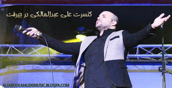 http://s5.picofile.com/file/8115864900/Ali_Abdolmaleki_Concert_In_Jiroft.jpg