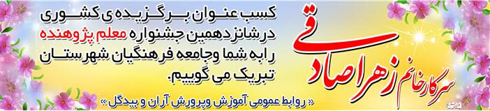 http://s5.picofile.com/file/8115866442/zahra_sadaghi.jpg