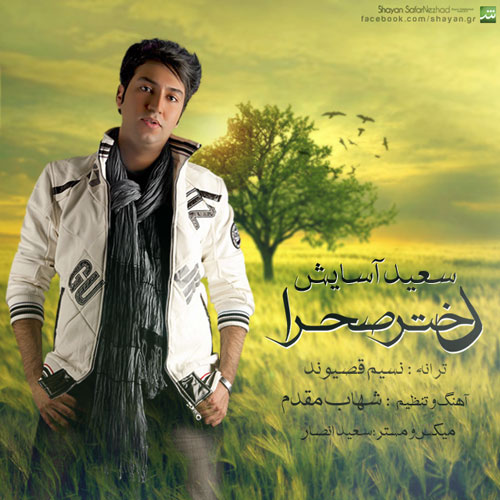 Saeed Asayesh Dokhtaare Sahra دانلود آهنگ جدید سعید آسایش به نام دختر صحرا