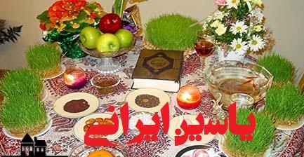 یاسین ایرانی