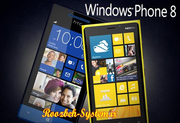 4 ویژگی مفید ویندوز فون 8 که شاید از آنها بیخبرید!