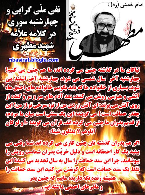 [تصویر: Shahid_motahari_4shanbe_sur.jpg]
